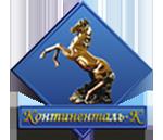 Компания Континенталь-К Продажа автомобилей Камаз